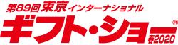 東京インターナショナル・ギフト・ショー